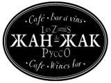 Логотип Французское Кафе Жан-Жак на Никитском бульваре (Арбатская)