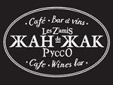 Логотип Французское Кафе Жан-Жак на Маросейке (Китай Город / Покровка)