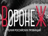 Логотип Ресторан Воронеж на Пречистенке (Кропоткинская)