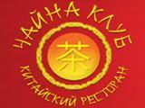 Логотип Китайский Ресторан Чайна Клуб на Сормовском проезде (Рязанский проспект)