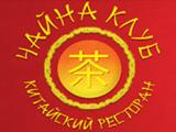 Логотип Китайский Ресторан Чайна Клуб на Мичуринском проспекте (Университет)