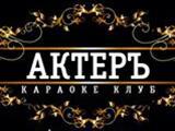 Логотип Караоке Актеръ (Akter)