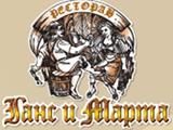 Логотип Ресторан Ганс и Марта в Новокосино
