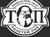 Логотип Паб Толстой Паб