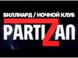 Логотип Бильярдный Клуб Партизан (Partizan)