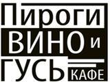 Логотип Кафе Пироги Вино и Гусь на Цветном Бульваре