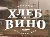 Логотип Ресторан Хлеб и Вино на Улице 1905 года (Звенигородское шоссе)