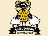 Логотип Ресторан Ай Да Баран на Дмитровской (Бутырская улица)