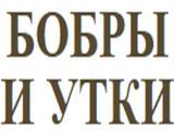 Логотип Ресторан Бобры и утки на Пятницкой
