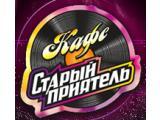Логотип Кафе Старый Приятель в Новогиреево