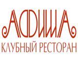 Логотип Клуб Афиша на Комсомольской