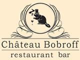 Логотип Ресторан Шато Бобров (Chateau Bobroff)