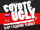 Логотип Бар Гадкий Койот на Арбате (Coyote Ugly)