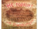Логотип Ресторан Не горюй на Арбате (ранее назывался Сентябрь)