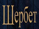 Логотип Ресторан Щербет на Мясницкой (Чистые Пруды / Тургеневская - Шербет)