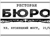 Логотип Ресторан Бюро на Кузнецком мосту