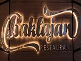 Логотип Ресторан Баклажан в ТЦ Океания (Славянский бульвар / Кутузовский проспект)