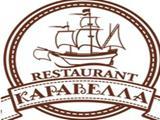 Логотип Ресторан Каравелла в Кузьминках (Юных Ленинцев)