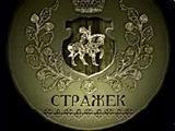 Логотип Чешский Пивной ресторан Стражек на Автозаводской (Strazek)