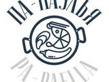 Логотип Ресторан Па Паэлья (Papaella Cafe)