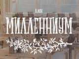 Логотип Кафе Милленниум на Трубной