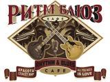 Логотип Кафе Ритм Блюз на Староваганьковском переулке (Rhythm and Blues Cafe)