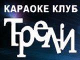 Логотип Караоке Трели на Аэропорте (Ленинградский проспект)