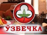 Логотип Кафе Узбечка на Речном Вокзале