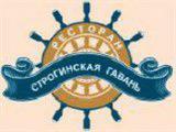 Логотип Ресторан Строгинская гавань