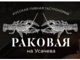 Логотип Ресторан Раковая на Усачева