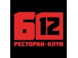 Логотип Ночной клуб Б12 на Бескудниковском бульваре