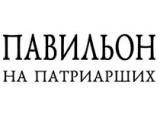 Логотип Ресторан Павильон на Патриарших Прудах