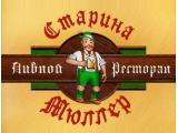 Логотип Пивной ресторан Старина Мюллер на Воронцовской (Пролетарская / Крестьянская Застава)