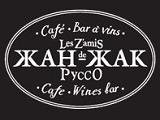 Логотип Французское Кафе Жан-Жак на Цветном Бульваре