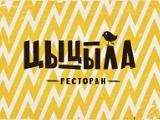 Логотип Грузинский Ресторан Цыцыла