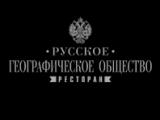 Логотип Ресторан РГО (Русское географическое общество)