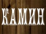 Логотип Грузинский Ресторан Камин (Kamin)