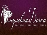 Логотип Сибирский Ресторан Омулевая Бочка