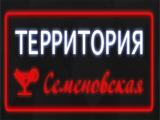 Логотип Бар Территория на Семеновской (Щербаковская)