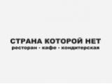 Логотип Ресторан Страна, которой нет