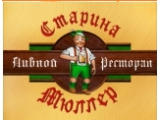 Логотип Пивной ресторан Старина Мюллер на Улице 1905 года (Шмитовский проезд)