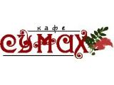 Логотип Восточное Кафе Сумах на Клинской