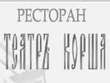 Логотип Ресторан Театр Корша