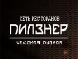 Логотип Чешский Пивной ресторан Пилзнер на Павелецкой (Озерковская набережная)