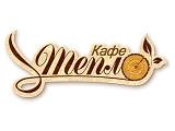 Логотип Кафе «Тепло» (Teplo)