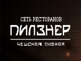 Логотип Чешский Пивной ресторан Пилзнер на Покровке (Чистые Пруды)