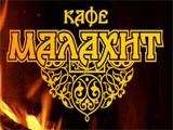 Логотип Кафе Малахит на Первомайской
