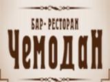 Логотип Русский Ресторан Чемодан (Chemodan)