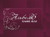 Логотип Кафе АльбомЪ на Новой Басманной (Красные Ворота)
