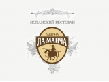 Логотип Испанский Ресторан Ла Манча (La Mancha)